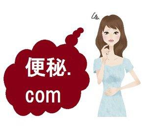 ツイッターへの送信テスト(便秘.com)