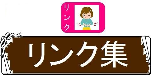 便秘解消法どっとコム・リンク集(カテゴリ)画像