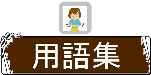 便秘解消法どっとコム・用語集(カテゴリ)画像