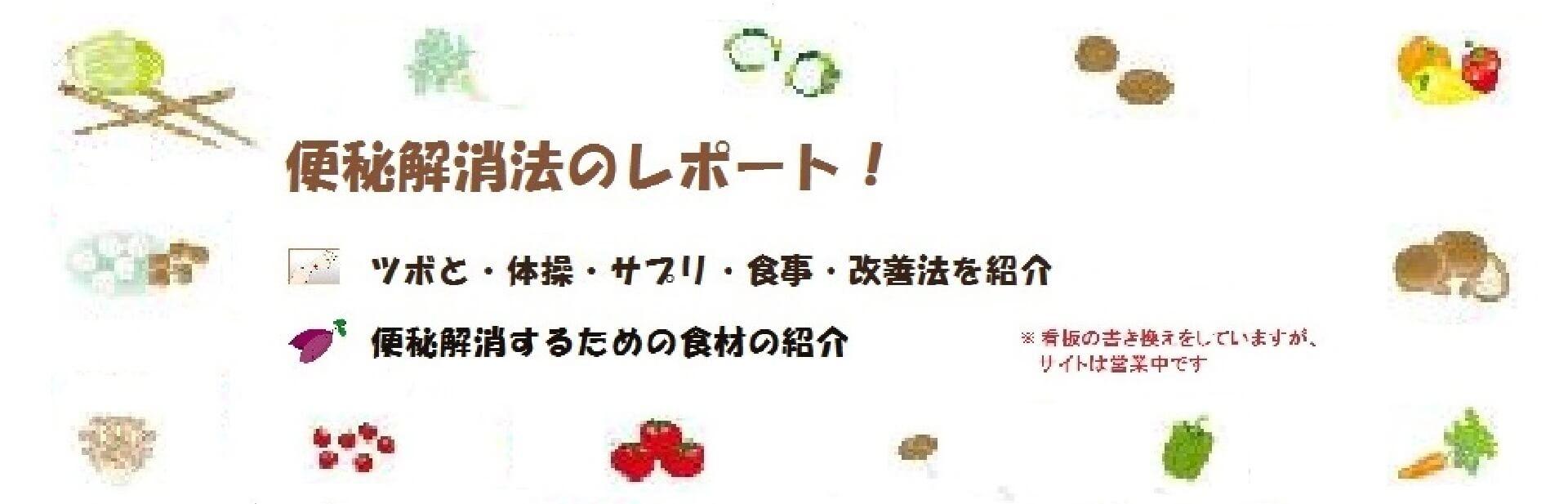 便秘.comのサブページ・ヘッダー画像